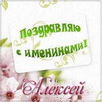 Открытка с поздравлением с именинами Алексея