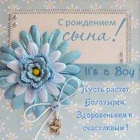 Открытка с поздравлением с рождением сына