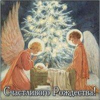 Открытка с поздравлением с Рождеством 2020