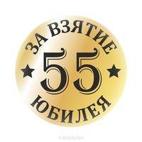 Открытка с поздравлением юбилей 55