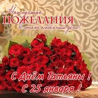 Открытка с поздравлениями с днем Татьяны