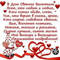 Открытка с поздравлениями св Валентина