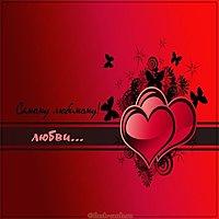 Открытка с пожеланием любви мужчине любимому