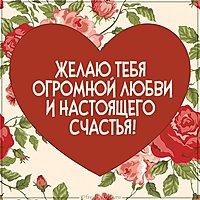 Открытка с пожеланием любви счастья девушке