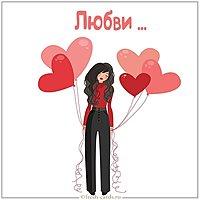 Открытка с пожеланием любви