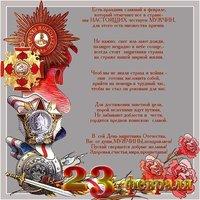Открытка с праздником 23 февраля поздравление