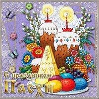 Открытка с праздником Пасхи