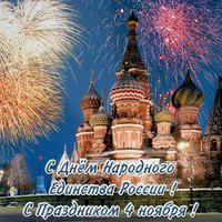 Открытка с праздником с днем народного единства