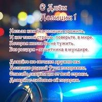 Открытка с профессиональным праздником полиции