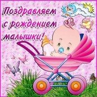 Открытка с рождением девочки скачать бесплатно