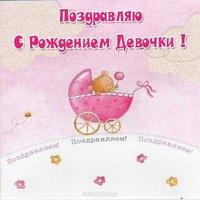 Открытка с рождением девочки