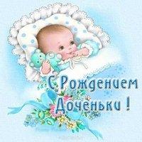 Открытка с рождением доченьки бесплатная