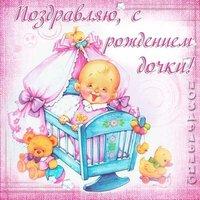 Открытка с рождением дочери с новорожденной