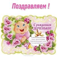 Открытка с рождением дочки для мамы бесплатно