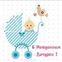 Открытка с рождением дочурки