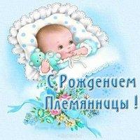 Открытка с рождением племянницы