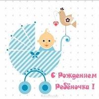 Открытка с рождением ребёночка
