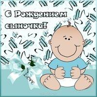 Открытка с рождением сына бесплатно