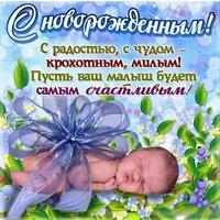 Открытка с рождением сына фото