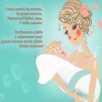 Открытка с рождением сыночка для мамы