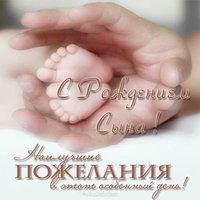 Открытка с рождением сыночка поздравление маме