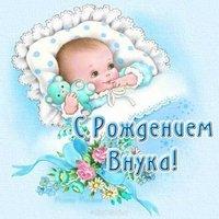 Открытка с рождением внука бабушке и дедушке