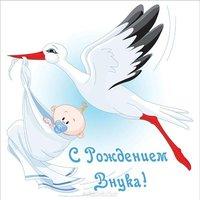 Открытка с рождением внука бесплатно