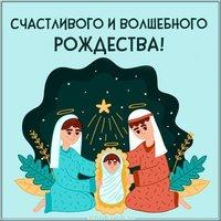 Открытка с Рождеством Христовым 2020
