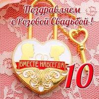 Открытка с розовой свадьбой 10 лет