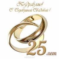 Открытка с серебряной свадьбой 25 лет бесплатно