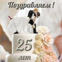 Открытка с серебряной свадьбой красивая