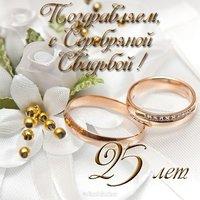Открытка с серебряной свадьбой