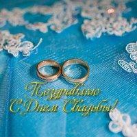 Открытка с свадьбой красивая