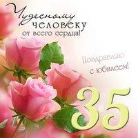 Открытка с юбилеем 35 женщине
