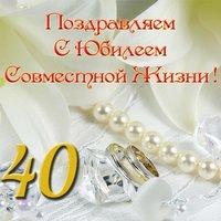 Открытка с юбилеем 40 лет совместной жизни