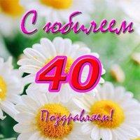 Открытка с юбилеем 40 лет женщине