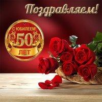 Открытка с юбилеем 50 лет для женщины