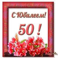 Открытка с юбилеем 50 женщине