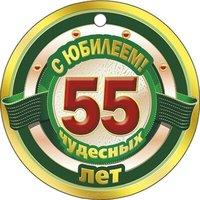 Открытка с юбилеем 55 лет бесплатно
