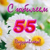 Открытка с юбилеем 55 женщине