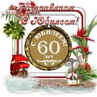 Открытка с юбилеем 60 летия