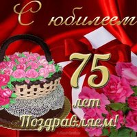 Открытка с юбилеем 75 лет женщине