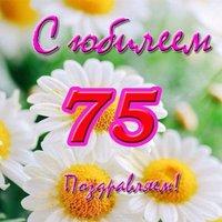 Открытка с юбилеем 75