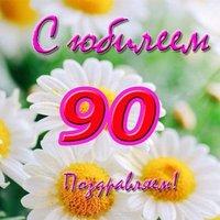 Открытка с юбилеем 90 лет женщине