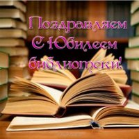 Открытка с юбилеем библиотеки