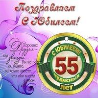 Открытка с юбилеем на 55 лет