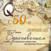 Открытка с юбилеем с 50 летием