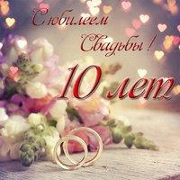 Открытка с юбилеем свадьбы 10 лет