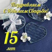 Открытка с юбилеем свадьбы 15 лет