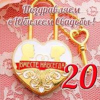 Открытка с юбилеем свадьбы 20 лет